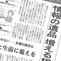 20160223 Nikkei